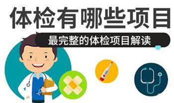 上海昌硕入职体检项目