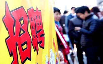 上海中介找工作靠谱吗?
