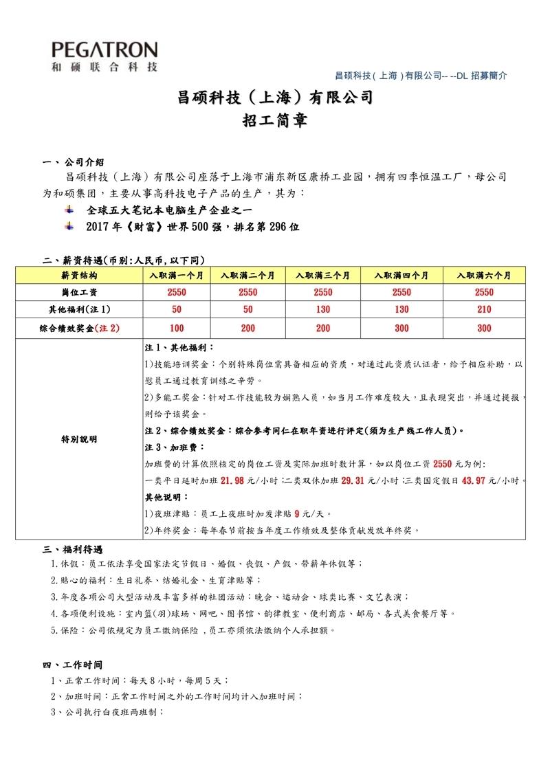 上海昌硕招工简章(一)