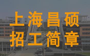 上海昌硕招工简章〔2019版〕