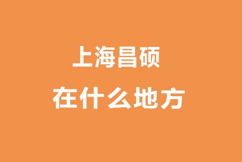 上海昌硕在什么地方