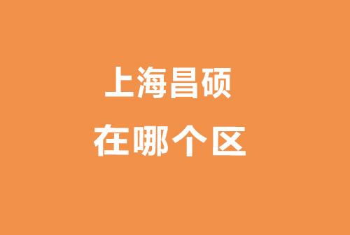 上海昌硕在哪个区,具体地址