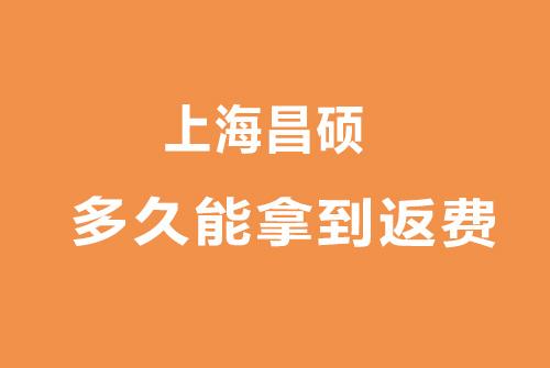在上海昌硕3个月能拿到返费吗