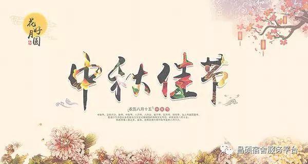 2018中秋文艺晚会