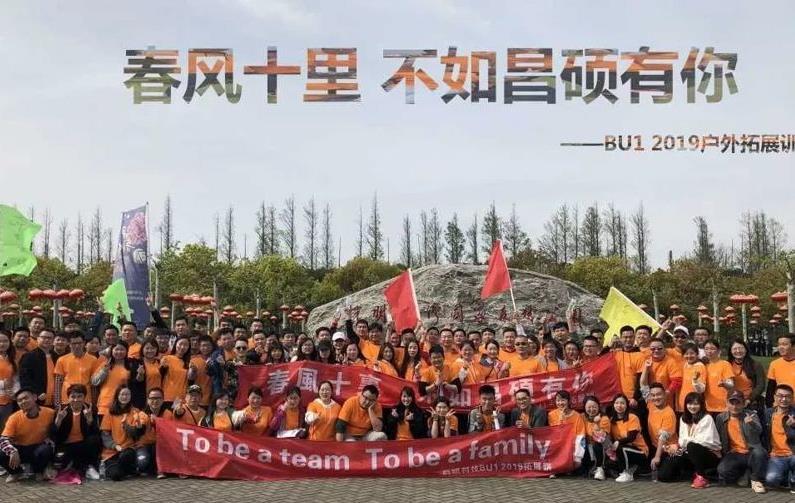 上海昌硕员工活动